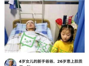 我不�M26�q的哥哥身患重病,上有老人,下有孩子,希望固始老�l�D�l�椭�下。