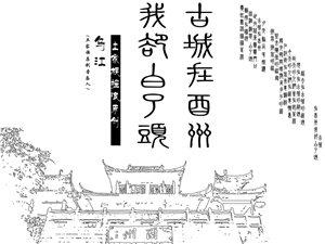 酉阳土家族音乐人乌江发行《古城在酉州我却白了头》原创单曲
