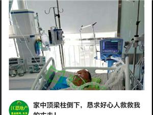 同学的爸爸身患重病请大家发发善心捐助一下谢谢