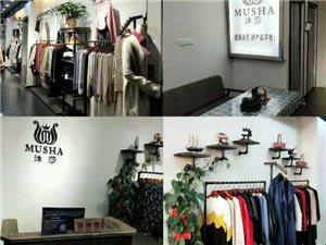 吉店转让:想创业对服装感兴趣的就来沐莎服装店,一切打理好了,直接上岗!