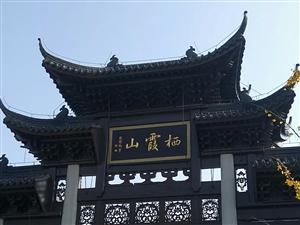 游南京栖霞山