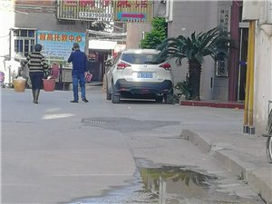 金沙平台县海事局门口下水管道被堵住粪便冒出马路上来了