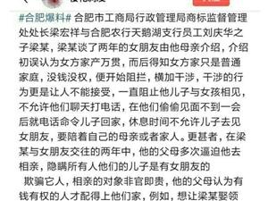 合肥论坛《合肥处长家丑》主角疑为澳门金沙网站公务人员
