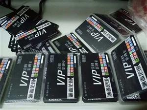 Vip会员,价格优惠,数量有限