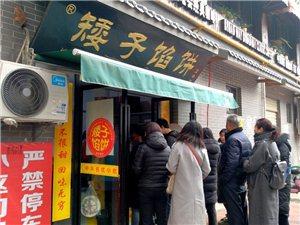 每?#28201;?#36807;石灰巷总是看见有人排队买矮子馅饼。