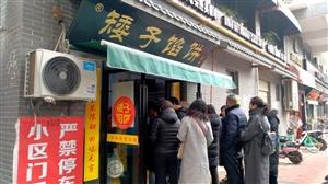每次路过石灰巷总是看见有人排队买矮子馅饼。