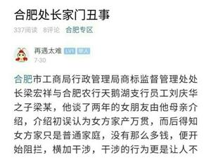 澳门金沙网站一公务员在合肥论坛火了,详情见合肥论坛http://share.hefei.cc/wap/th