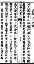 康熙年间�薏枸邮�李�写诗送�薏栉浣�士缪珏去北京