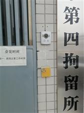 郑州市第四拘留所的冬季下午上班时间是3点半?