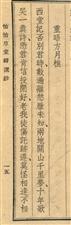 清嘉道年间�薏杓嗌�于秋渚10年后与方月樵再次见面感慨作诗