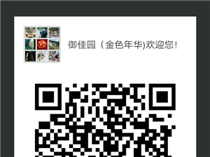 临泉县华安城43号地业主群,没进群的业主可以加我微信,俗话说,远亲不如近邻,后期入住了我们都是??好