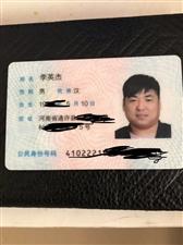 寻找钱包:姓名-李英杰