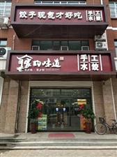 家的味道手工水饺免费吃,吃,吃