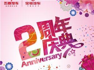 好消息,12月12日,五菱���E新店2周年店�c,到店就送千元�Y包!