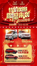 好消息,12月12日,五菱宝骏新店2周年店庆,到店就送千元礼包!