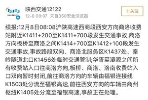 突发!沪陕高速西商段发生连环交通事故,相关路段交通管制!