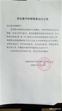 张掖市区恢复供暖的公告