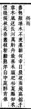康熙年间�薏枸邮�李�为酷热后降雨欣喜作诗