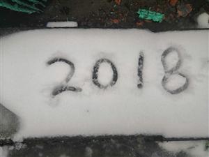 瑞雪兆丰年,2018年的雪比往年来的早些