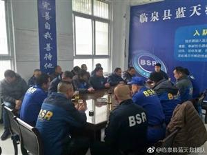 2018年度临泉蓝天救援队11月例会