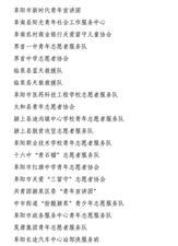 热烈祝贺临泉县蓝天救援队荣获2018年阜