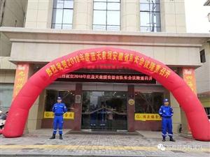 2018年度蓝天救援安徽省队长会议