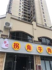 喜讯~喜讯~凤冈牛街《蔡记拐角牛肉》于2018年12月12号正式开业!