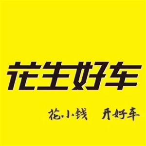【招聘】花生好车澳门龙虎斗网站分澳门龙虎斗游戏