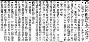 清宣统二年(1910)5月1日《顺天时报》报道了�薏杓赴僭蠲衲质碌男挛�