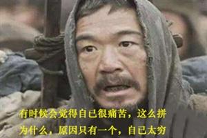 穷人家的生活