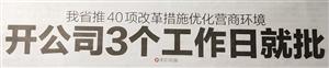 海南省出台11项优化营商环境行动计划,推出40项措施:依法将施工许可调整为备案据海南南国都