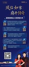 凤临如东府开传奇|凤凰传奇来如东啦!12月16日县高中体育馆
