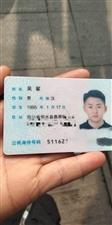 【失物招领】吴翟,快来领你身份证!