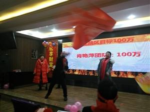 乐山中支阳光人寿一群伙伴们昨日齐聚乐山富丽华酒店发布迎新年财富智赢……