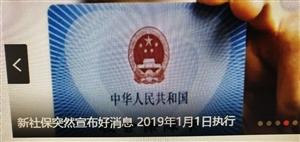新社保突然宣布:2019年1月1日执行!网友:幸福来的好快凤凰台报道:众所周知,只要用人单位都需