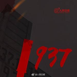 1937年的今天,侵华日军攻陷南京。短短6周内,30多万中国军民惨遭杀戮,山河破碎,生灵涂炭……昭昭