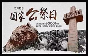 2018年12月13日南京大屠杀公祭日:勿忘国耻,缅怀历史,珍惜和平1937年12