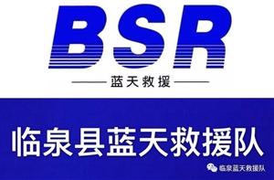 【临泉县蓝天救援队协助寻人】