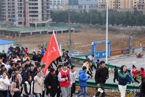 兴文二中在和山校区举行了第十八届体育节之越野跑活