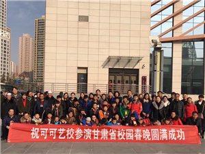 可可琴行古筝班节目成功入围甘肃卫视第六届校园春晚舞台