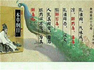 著名的��W家李�r珍在《本草�V目》中��d,孔雀辟�海�能解百毒,孔雀肉、血有解毒的功效。孔雀全身都是��,