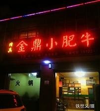 金鼎小肥牛火锅,真正的传统老火锅值得品尝
