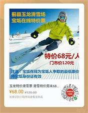 跟随宝坻在线一起去滑雪