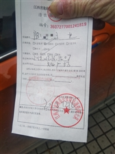 请问龙南交警是不是缺钱发年终奖了?乱贴罚单�。。。�!