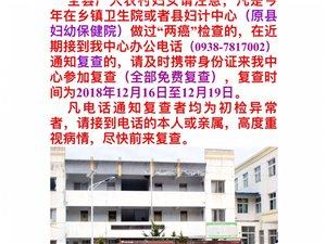 """【重要通知】张家川妇计中心开设绿色通道""""两癌""""复查"""