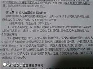 龙域天城开发商不履行合同,延期交房不给违约金。