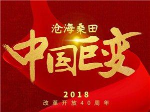纪念改革开放40周年――历史巨变!