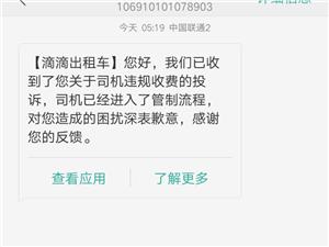 【�S�喑晒Α夸甏ǔ鲎廛�豫ST3156不打表多收�M