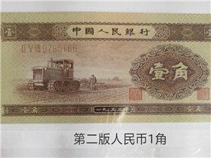 人民币发行70周年纪念――人民币的发展历程