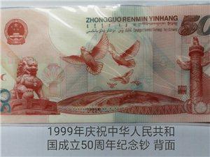 人民币发行70周年纪念――人民币的发展历程之发行的纪念钞